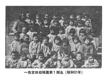 一色吉田幼稚園